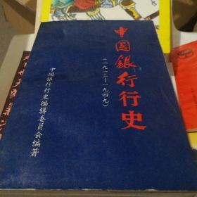 中国银行行史 1912-1949