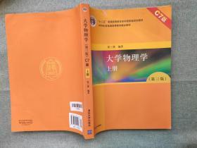 大学物理学(第三版  上册 C7版)有水印