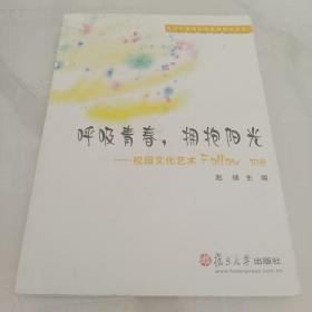 呼吸青春,拥抱阳光:校园文化艺术FOLLOW ME——大学生素质拓展教育指导丛书
