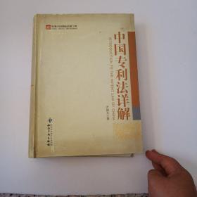 中国专利法详解   实物拍图 无勾画