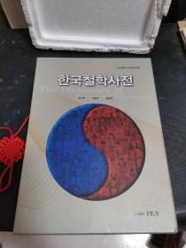韩语原版:(译)韩国哲学词典【有函套】