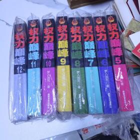 权力巅峰(5-12册)8本合售