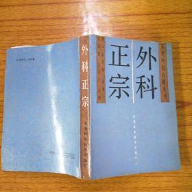 实用中医古籍丛书:外科正宗