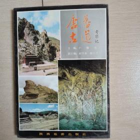 唐蕃古道考察记(全一册)〈1989年西安初版发行〉