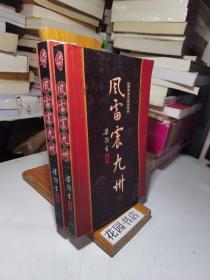 风雷震九州(上下)全2册 2005年3印