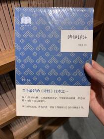 诗经译注(国民阅读经典·平装)