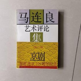 马连良艺术评论集 1790一1990京剧徽班进京200周年纪念
