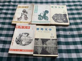 世界文學1978年-1979年140-145期