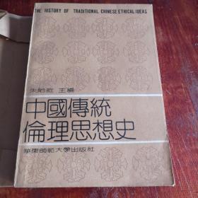 中国传统伦理思想史