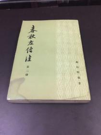 春秋左传注(第二册)中华书局