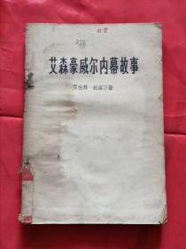 艾森豪威尔内幕故事 58年版 包邮挂刷