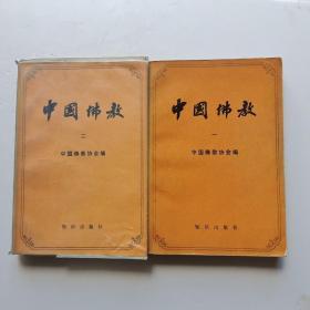 中国佛教 一二 两册 1980年一版一印