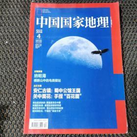 中国国家地理 2014.4  总第642期