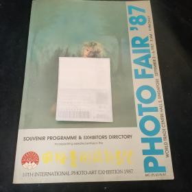 国际艺术摄影展览1987随机发
