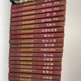 卧龙生真品全集  96册合售