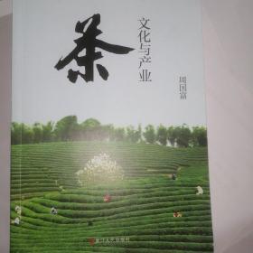 茶文化与产业