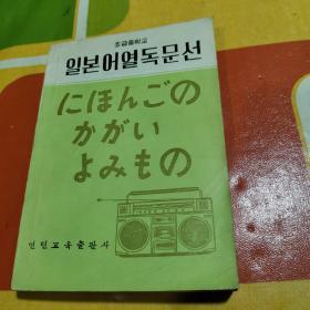 初中日语阅读文选(朝鲜文)