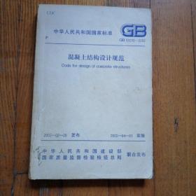 混凝土结构设计规范 GB50010-2002