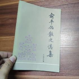 俞平伯散文选集-83年一版一印