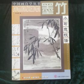 中国画自学丛书:墨竹小写意技法