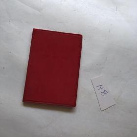 毛主席诗词歌曲选1967年的 见图