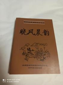 国学经典诵读助学读本:晓风晨韵