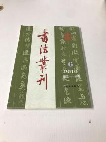书法丛刊(2010/6)总第118期