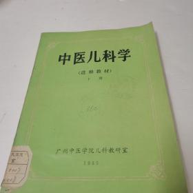中医儿科学(进修教材)下册