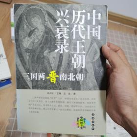 三国两晋南北朝:中国历代王朝兴衰录(葛剑雄)