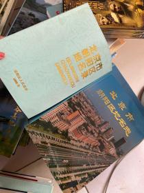 北京市朝阳区地名志+ 北京市朝阳区地名录(2册)