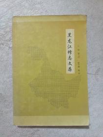 黑龙江修志文存