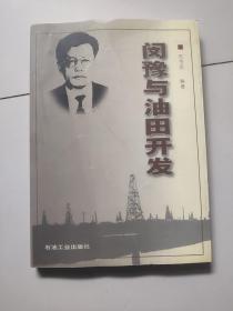 闵豫与油田开发【作者签名赠送本带印章+贺卡一张】