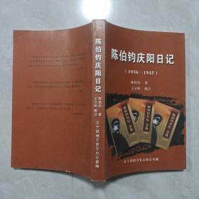 陈伯钧庆阳日记(1936–1945)