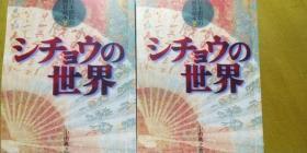 【日文围棋】征子的世界(中山典之六段 著)