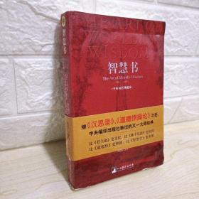 智慧书:为人处世第一书