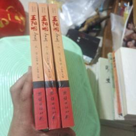 王阳明全集(权威足本)2,3,5