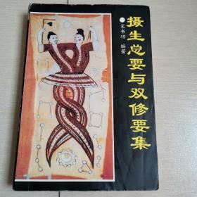 摄生总要与双修要集(全一册)〈1995年海南初版发行〉