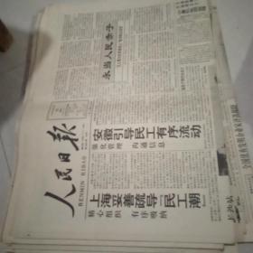 人民日报1994.2.20