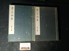 书道全书(第四、五卷)    1935年一版一印