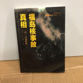 福岛核事故真相