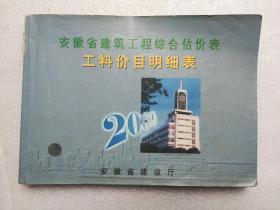 安徽省建筑工程综合估价表工料价目明细表(2000年)