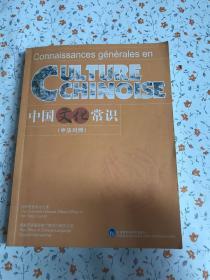 中国文化常识(中法对照)