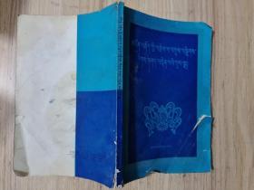 藏文藻词详释(藏文版)