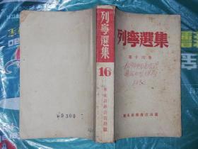 列宁选集(第十六卷)