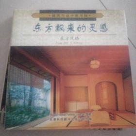 东方飘来的灵感:建设与设计图书馆