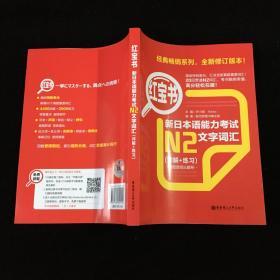 红宝书·新日本语能力考试N2文字词汇(详解+练习)