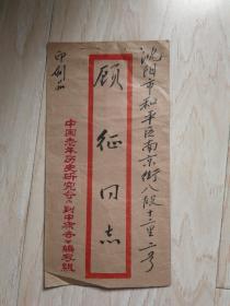 中国老年历史研究会《到中原去》编写组 实寄封