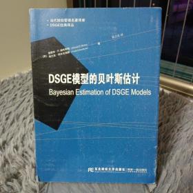 DSGE经典译丛·当代财经管理名著译库:DSGE模型的贝叶斯估计