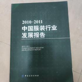 2010-2011中国服装行业发展报告
