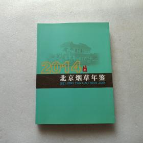 2014北京烟草年鉴